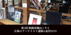 第1回 版画家積山ミサと 広島のアーテイスト達展in金沢2019